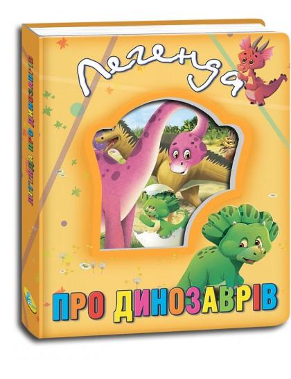Легенда про динозаврів