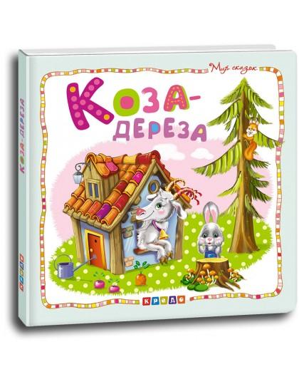"Коза-дереза (рус.) (cерия ''Мир сказок"")"