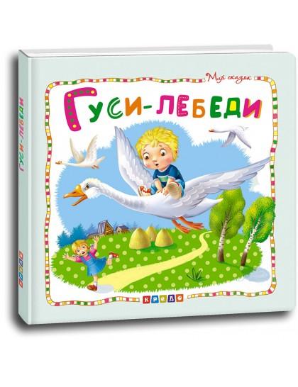 """Гуси-лебеди (cерия ''Мир сказок"""")"""