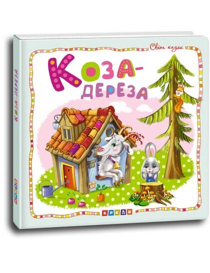 """Коза-дереза (укр.) (cерія ''Світ казок"""")"""