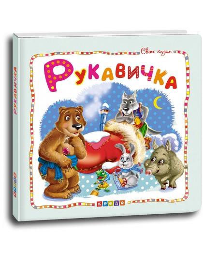 """Рукавичка (укр.) (cерія ''Світ казок"""")"""