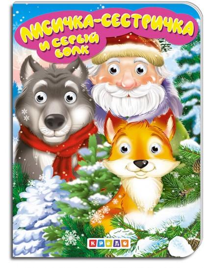 Детская библиотечка. Лисичка-сестричка и серый волк