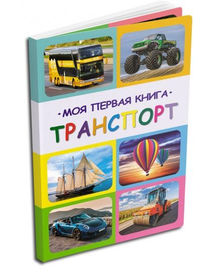 Моя первая книга. Транспорт