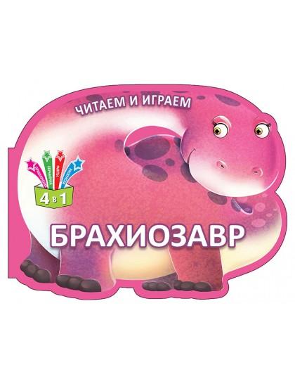 Читаем и играем. Брахиозавр
