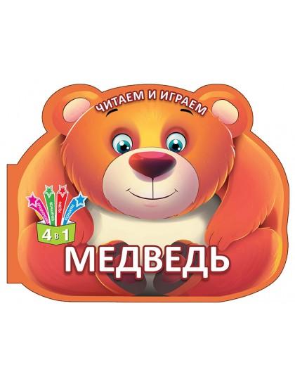 Читаем и играем. Медведь