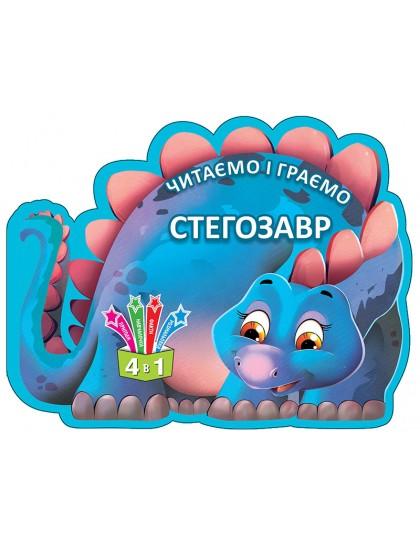 Читаємо і граємо. Стегозавр