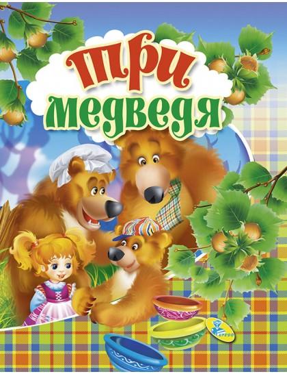 Меловка. Три медведя
