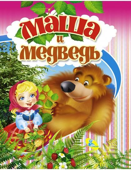 Меловка. Маша и медведь