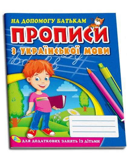 Прописи з украiнської мови
