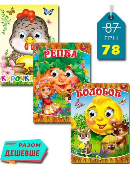"Комплект - ""глазки А5"" (Колобок+Репка+Курочка Ряба)"