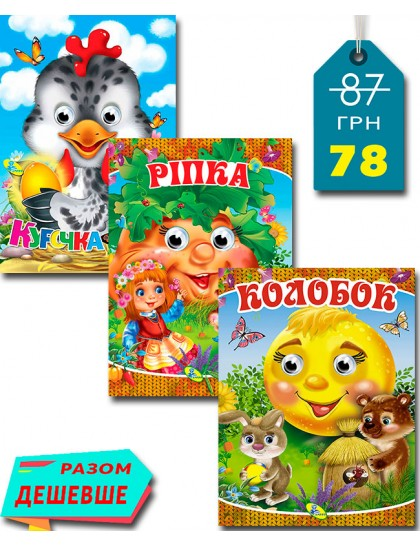 "Комплект - ""оченята А5"" (Курочка Ряба+Ріпка+Колобок)"
