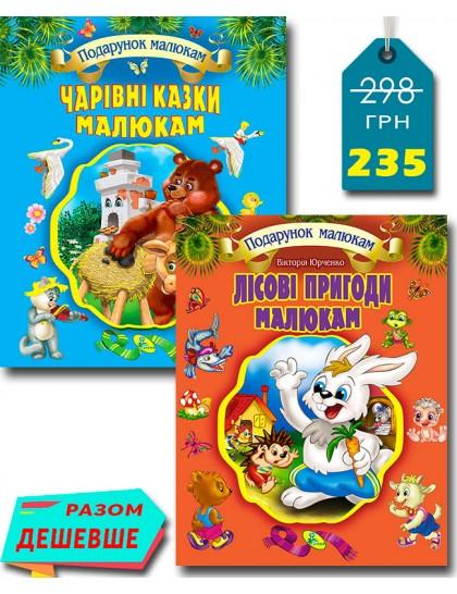 Комплект У.К.(Чарівні казки малюкам + Лісові пригоди малюкам)