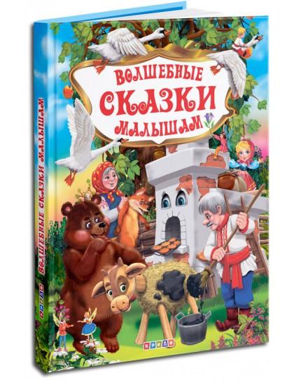 Сборник сказок. Волшебные сказки малышам