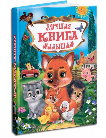 Сборник стишков. Лучшая книга малышам