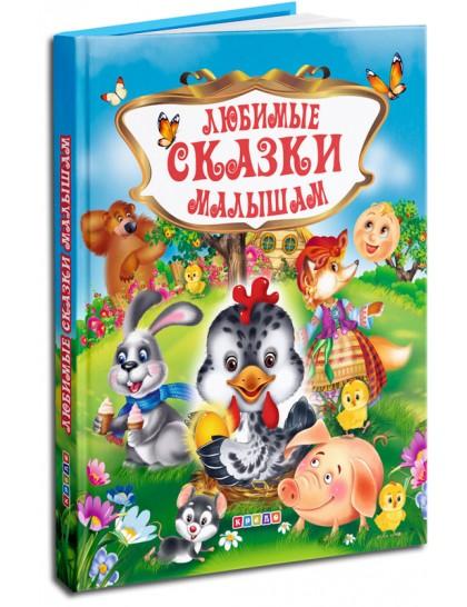 Сборник сказок. Любимые сказки малышам