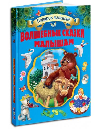 Подарочный сборник сказок. Волшебные сказки малышам