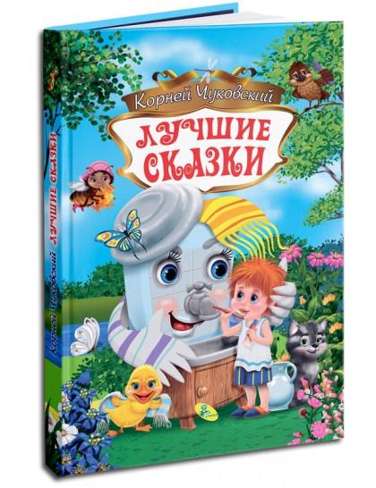 Сборник сказок. Корней Чуковский. Лучшие сказки