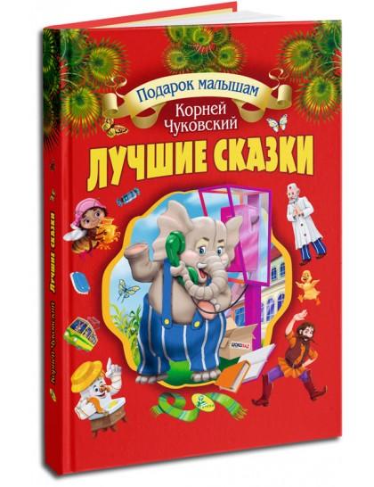 Подарочный сборник сказок. Корней Чуковский. Лучшие сказки