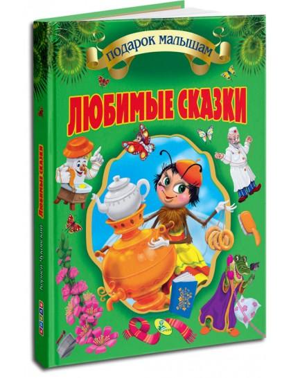 Подарочный сборник сказок. Корней Чуковский. Любимые сказки