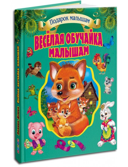 Подарочный сборник сказок. Веселая обучайка малышам