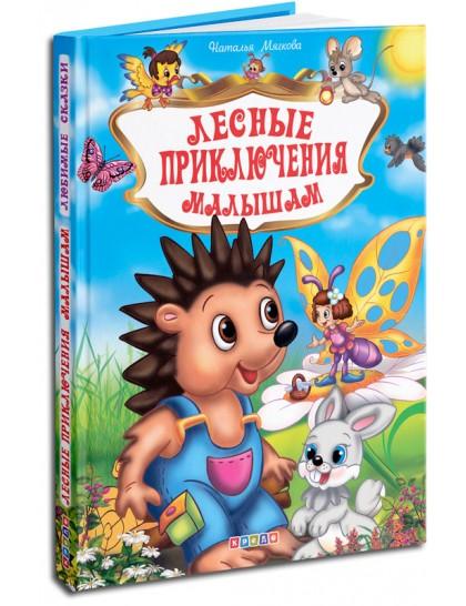 Сборник сказок. Лесные приключения малышам