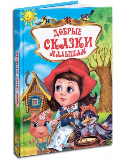 Сборник сказок. Добрые сказки малышам
