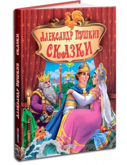 Сборник сказок. Пушкин Александр Сергеевич. Сказки