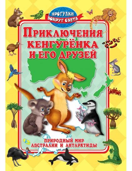 Приключения кенгуренка и его друзей. Мир Австралии и Антарктиды