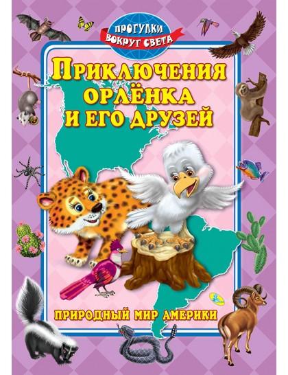 Приключения орленка и его друзей. Мир Америки