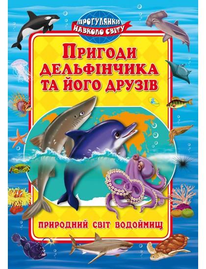 Пригоди дельфiнчика та його друзiв. Природний світ водоймищ