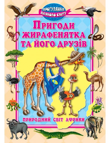 Пригоди жирафенятка та його друзiв. Світ Африки