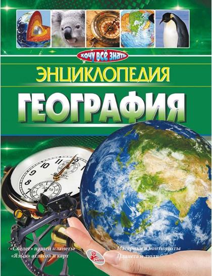 Энциклопедия. География