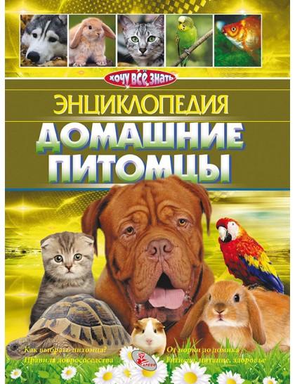 Энциклопедия. Домашние питомцы