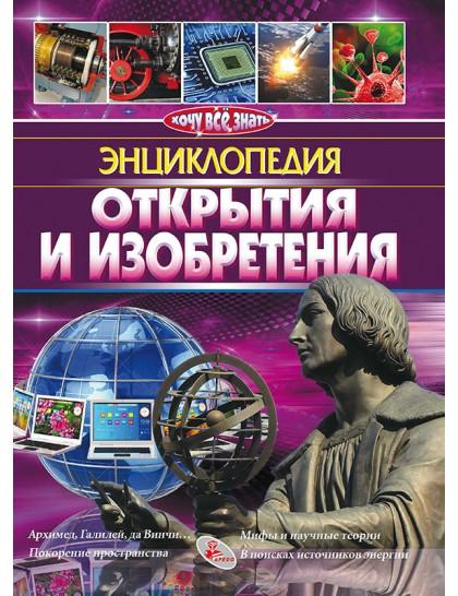 Энциклопедия. Открытия и изобретения