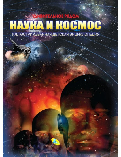 Энциклопедия. Удивительное рядом. Наука и космос