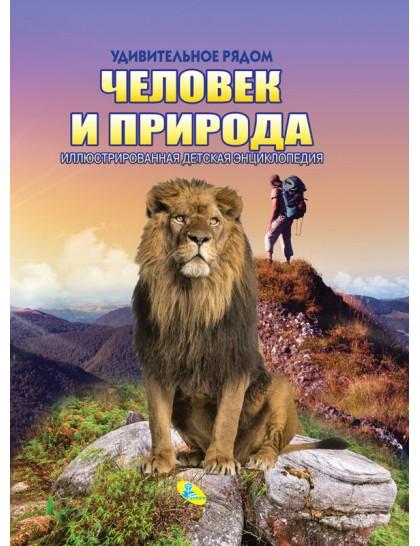 Энциклопедия. Человек и природа