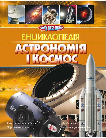 Енциклопедія. Астрономія і космос