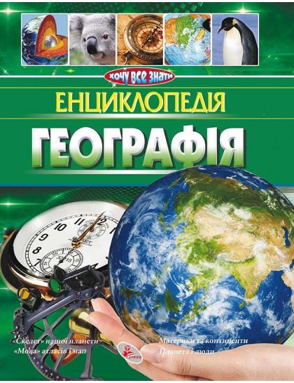 Енциклопедія. Географія