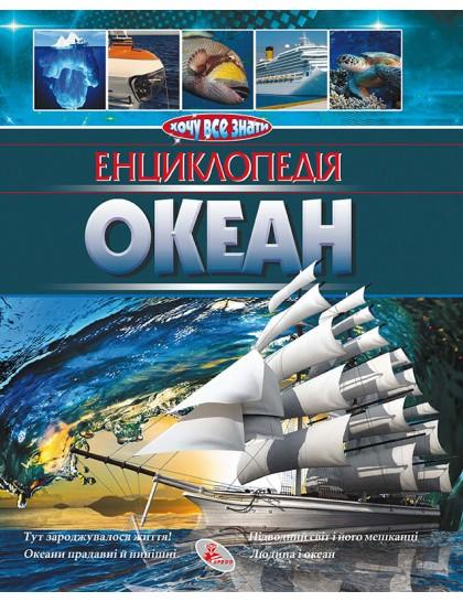 Енциклопедія. Океан
