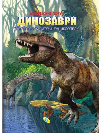 Енциклопедія. Дивовижне поруч. Динозаври