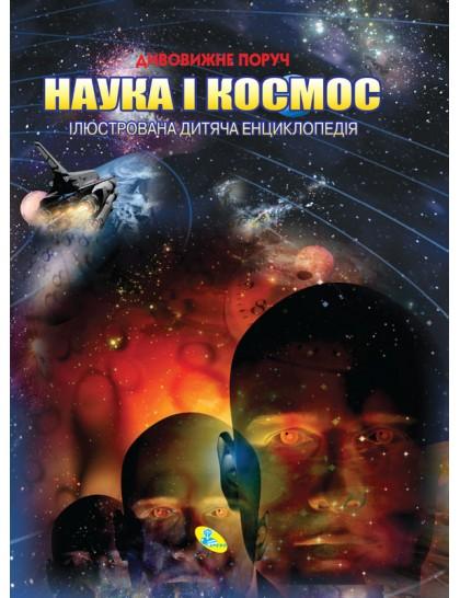 Енциклопедія. Дивовижне поруч. Наука і космос