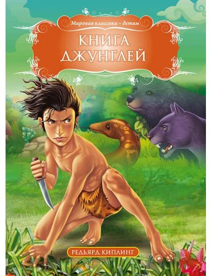 МК. Книга джунглей. Редьярд Киплинг
